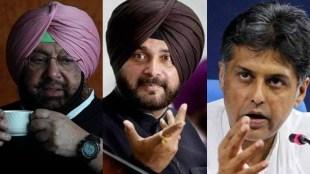 Amarinder Singh, Navjot Singh Sidhu, Manish Tewari