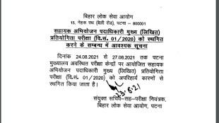 BPSC, BPSC Recruitment, BPSC APO Recruitment, BPSC APO Main Exam. BPSC APO Main Exam Notice