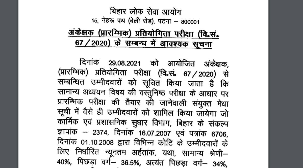 BPSC Notice 2021: Notice regarding minimum qualifying marks released at bpsc.bih.nic.in.  Check here for latest updates
