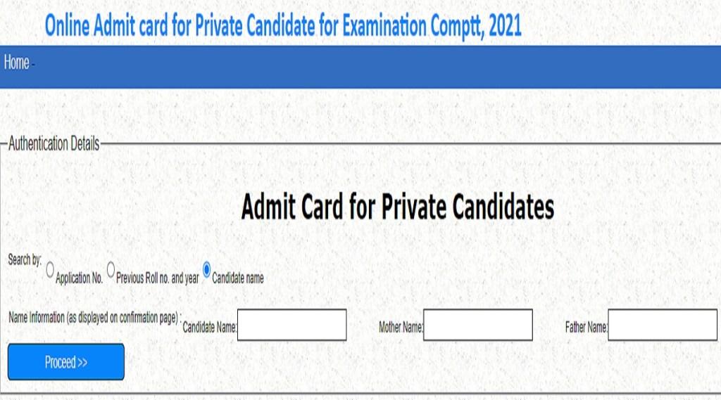 CBSE Private Regular Candidates Admit Card 2021, CBSE 10th 12th admit card 2021, cbse admit card 2021, cbse.gov.in, cbse admit card 2021 private candidate, cbse admit card download