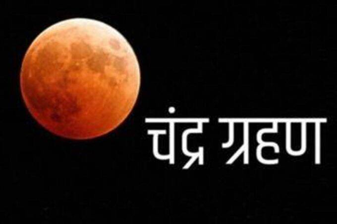 lunar eclipse, chandra grahan, chandra grahan 2021