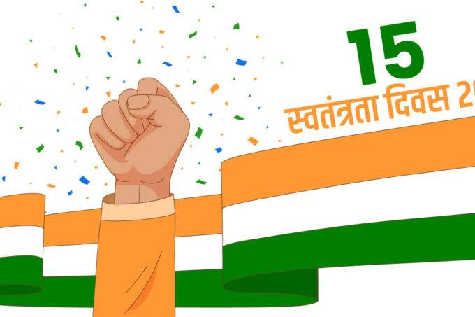 happy independence day, happy independence day 2021