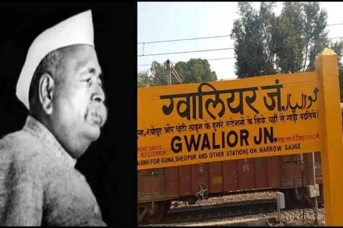 Govind Ballabh Pant, Gwalior