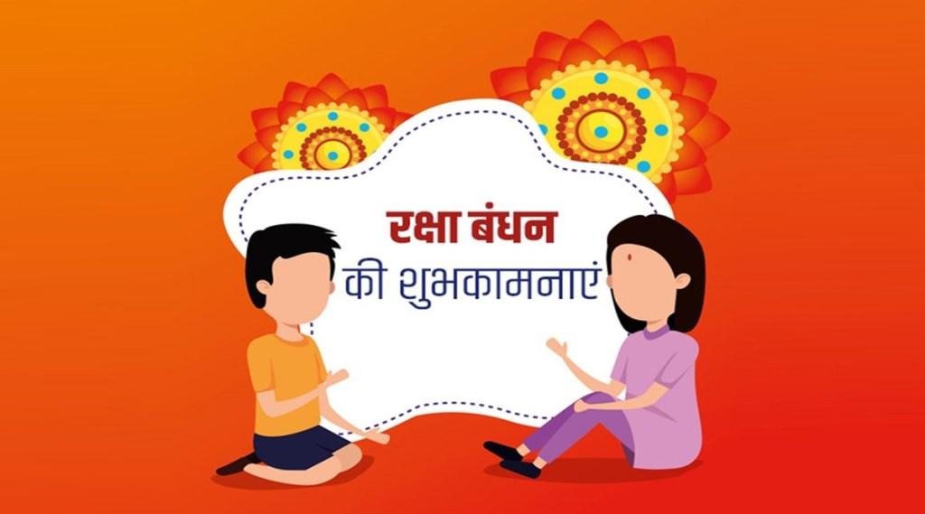 happy rakhi bandhan, happy rakhi, happy rakhi wishes, happy rakhi quotes