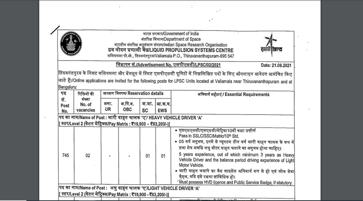 ISRO Notification 2021: apply for sarkari naukri in isro, salary upto 63,200 per month, check details here
