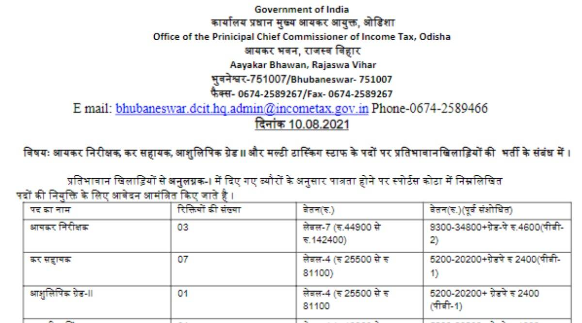 Sarkari Naukri 2021: Notification released for various posts in Income Tax Department.  Apply offline before 30 September