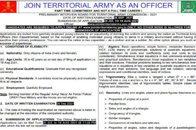 Indian Army recruitment,Indian Army Recruitment 2021,Indian Army,Indian Territorial Army, Sarkari Naukri,Indian Army Recruitment 2021,Indian Army,jointerritorialarmy.gov.in,Indian Army Jobs
