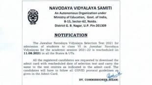 JNVST, JNVST 2021, JNVST Class 6 Exam, JNVST 2021 Class 6 Exam Admit Card