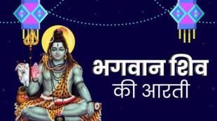 shiv chalisa, शिव चालीसा, Shiv Aarti, शिव आरती