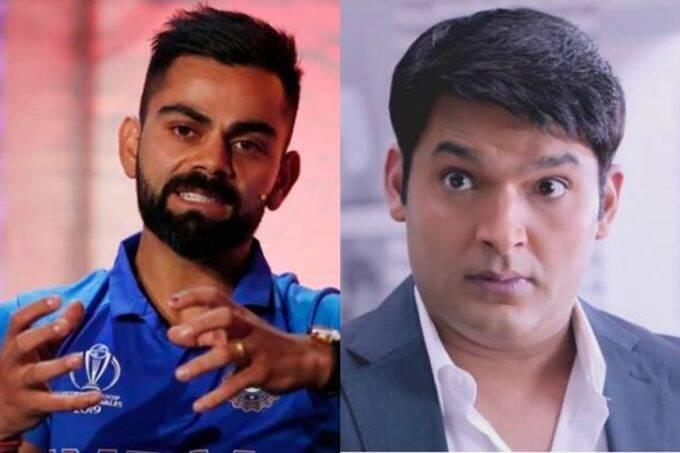The Kapil Sharma Show, Virat Kohli, Virat Kohli Paid 3 lakh rupees to watch Kapil's Show, cricketer Virat Kohli,