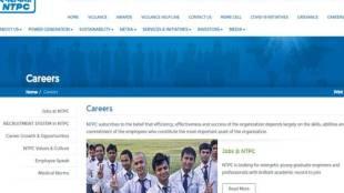 NTPC notificatio, latest NTPC Notification, NTPC Recruitment 2021, govt jobs, NTPC Recruitment eligibility criteria,