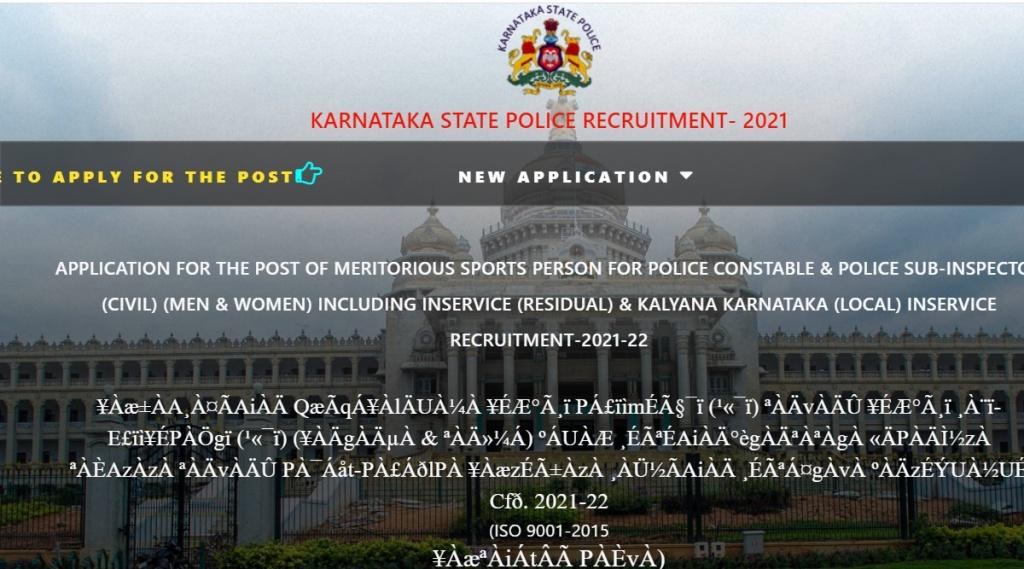Police Recruitment, Police Job, Police Job Notification, Sarkari Naukri 2021