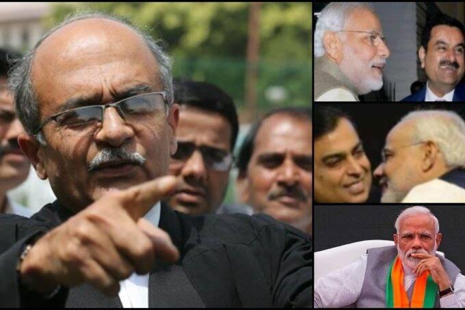 Prashant Bhushan, PM Modi, Mukesh Ambani, Gautam Adani