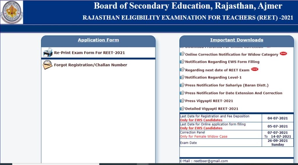 reet admit card, reet, reet exam, reet date, reet new date, reet 2021,