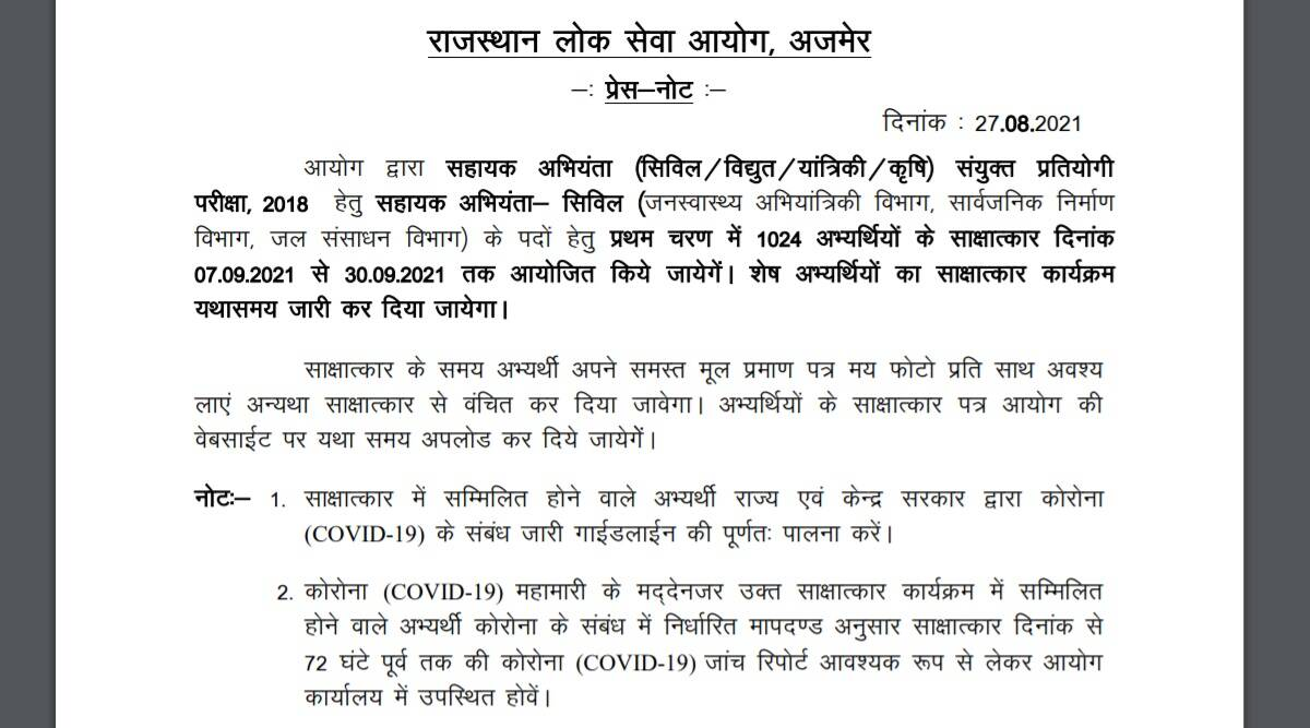 RPSC Notice 2021: Notice released for Assistant Engineer Interview Schedule at rpsc.rajasthan.gov.in.  Check here how to download