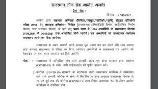 RPSC, RPSC Recruitment, RPSC AE Interview Schedule, RPSC Latest Update