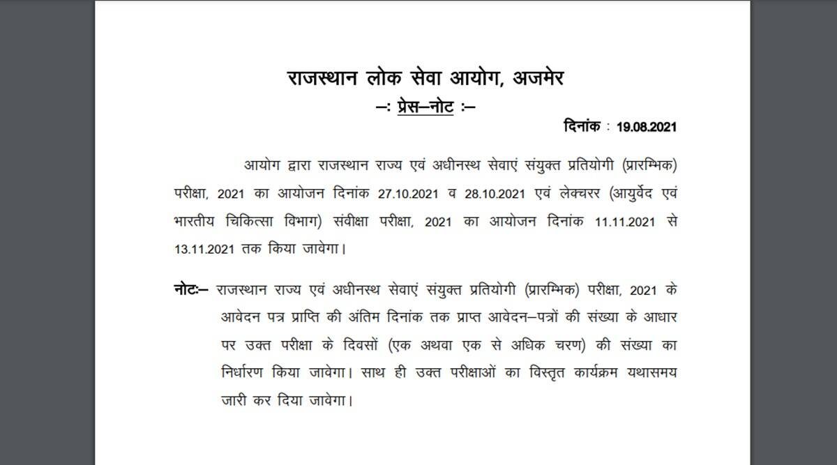 RPSC release notification for sarkari naukri exam detail, here is the direct link