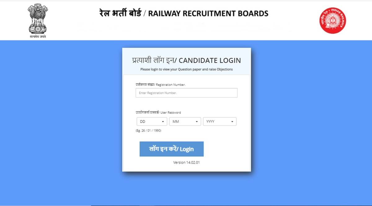 RRB Group D 2021 Exam Date, Admit Card, Sarkari Result 2021 Live News Updates: Indian railway job for more than one lakh candidates rrbcdg.gov.in