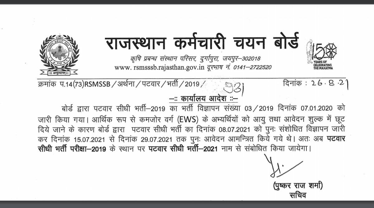 RSMSSB Notice 2021: New notice released regarding patwari recruitment at rsmssb.rajasthan.gov.in.  Check here for latest updates