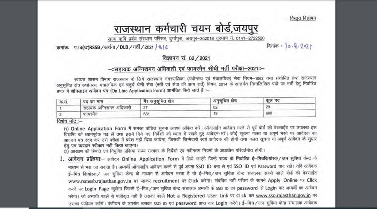 RSMSSB release notification for 629 sarkari naukri, check here the direct link and more