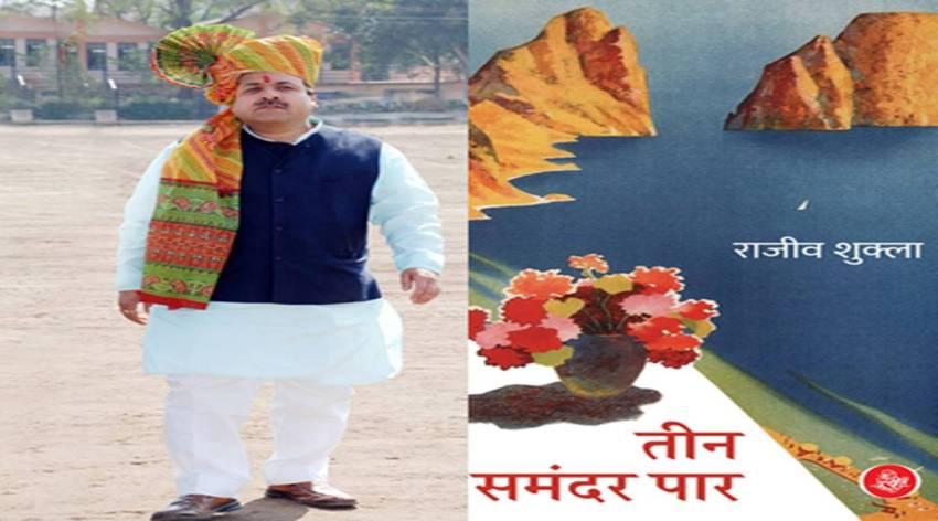 Rajiv Shukla, Novel, Book, Voyage Journey