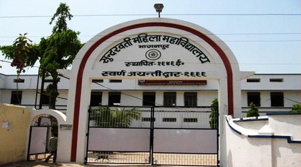 Bihar, Bhagalpur, Taliban, College