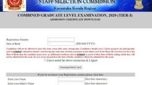 SSC, SSC CGL Admit Card, SSC CGL Latest Update