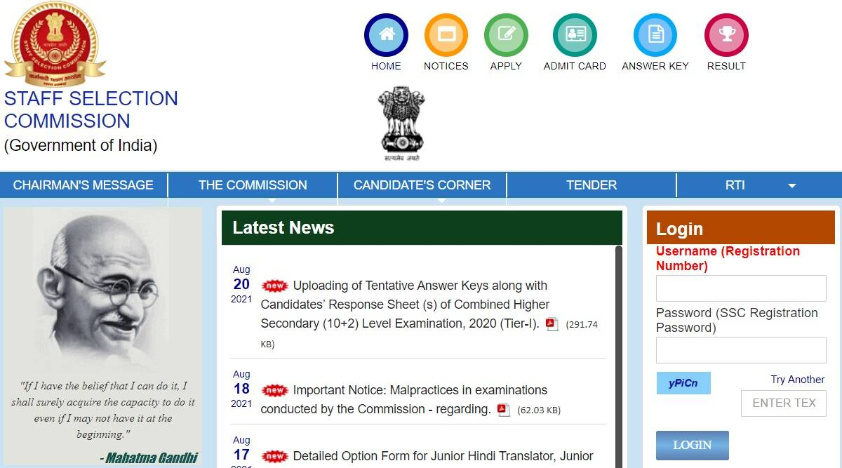 SSC CHSL Answer Key 2020: Answer Key of Tier 1 exam released at ssc.nic.in.  Download with these steps