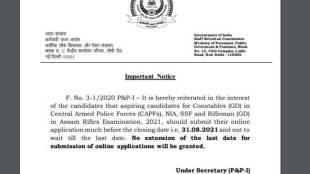 SSC GD Constable Recruitment, SSC Notification, SSC GD Constable Latest Notification, SSC GD Constable Recruitment Notification 2021,