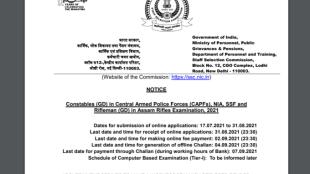 SSC GD Constable Recruitment Notification, SSC GD Constable Recruitment Application, SSC GD Constable Recruitment Application Date, SSC GD Constable Recruitment Application Process, SSC GD Constable Exam Pattern