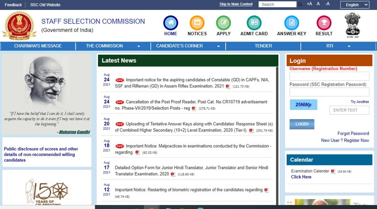 SSC CHSL Tier 1 Answer Key, Last date to raise objection, here is the direct link ssc.nic.in