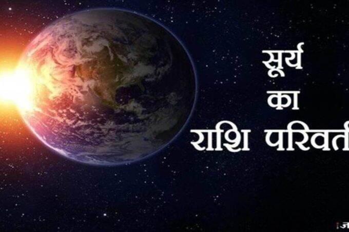 Surya Rashi Parivartan, Surya Gochar, सूर्य गोचर