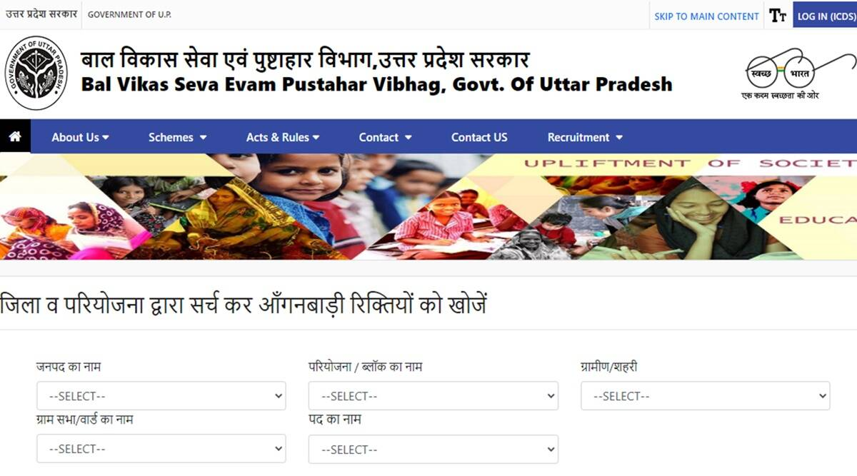 Recruitment in UP Anganwadi, apply for worker and assistant
