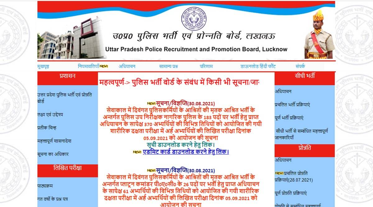 UP Police SI Admit Card 2021: UP Police Recruitment SI admit card released, here is the direct link to download
