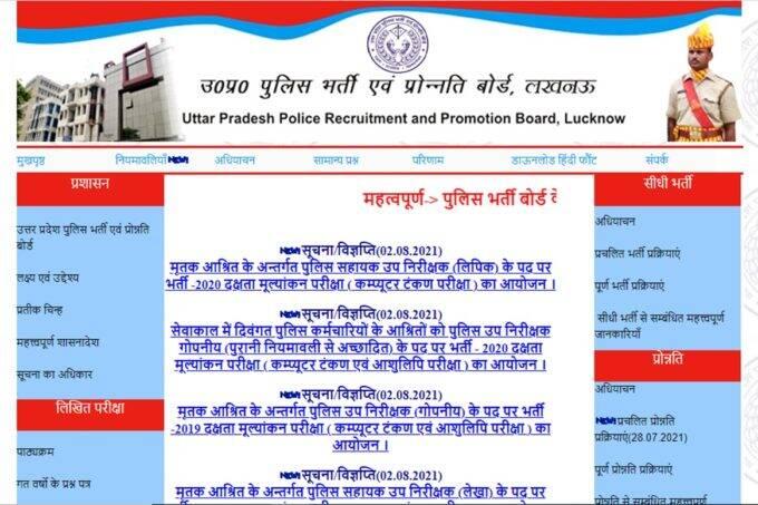 UP Police ASI PAT Admit Card 2021, Up police asi recruitment 2021, up police asi exam date 2021