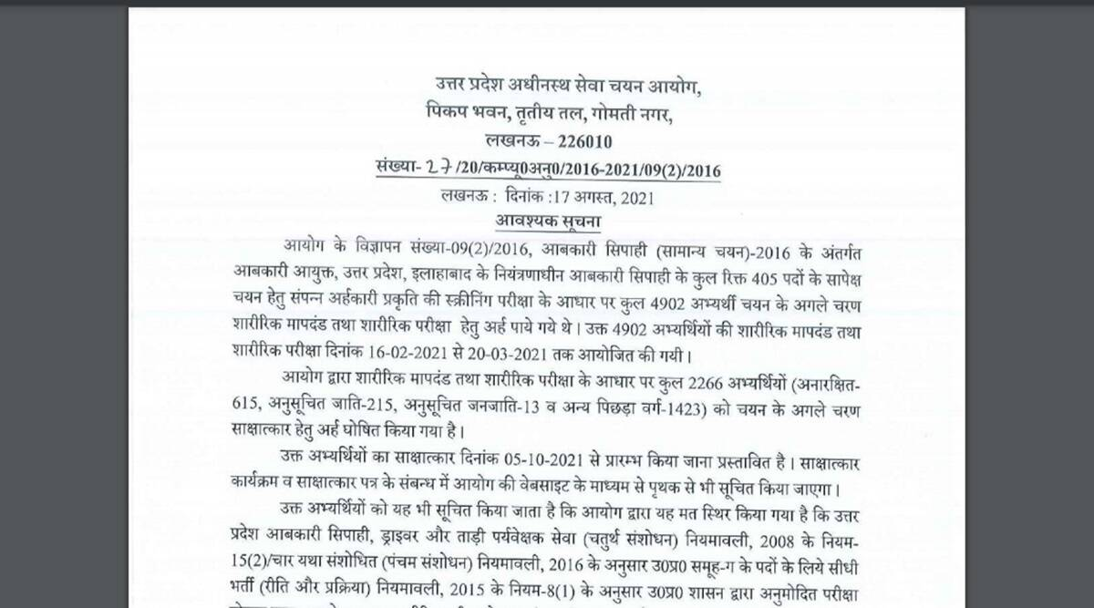 UPSSSC: Interview for 405 posts of Uttar Pradesh Excise Constable from October 5
