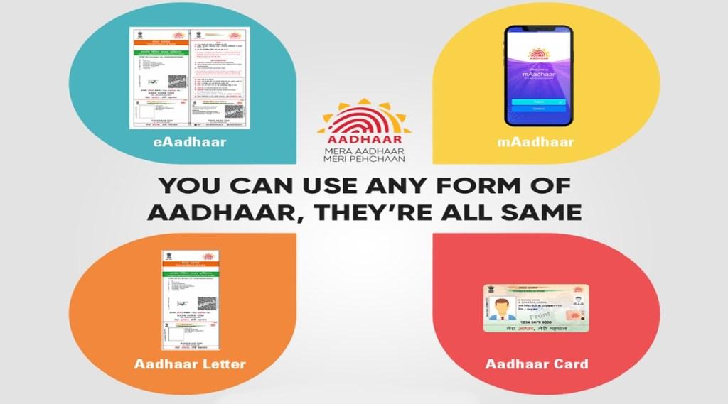 aadhar card link with mobile number, aadhar card status, aadhar card status check online aadhar card update,