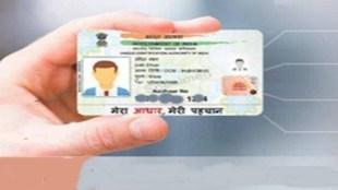 aadhaar pf link online, link aadhaar with epf account online, aadhaar card pf link
