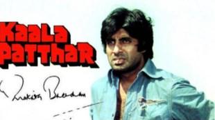 amitabh bachchan, amitabh bachchan kala patthar, amitabh bachchan movies