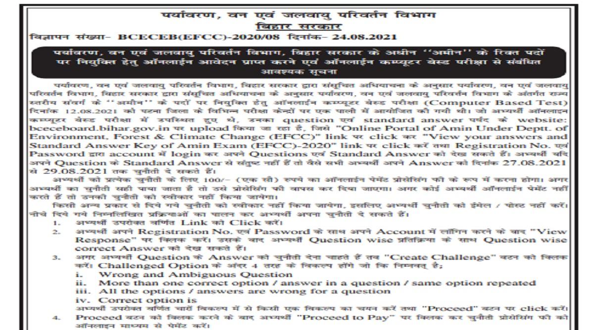 Bihar Amin Answer Key 2021: BCECEB Amin Answer Key 2021 for EFCC Out at bceceboard.bihar.gov.in