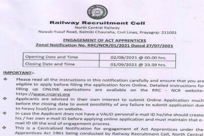 north central railway, india railway recruitment 2021, north central railway recruitment 2021, government job, sarkari naukri, indian railways job, indian railways job vacancies,