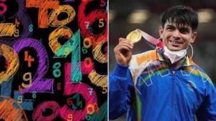 Tokyo Olympics 2021, neeraj chopra, neeraj chopra age, numerology, birth date astrology,