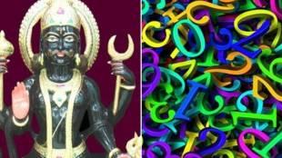Numerology, Numerology prediction, Numerology number 8, ank jyotish, shani ank,