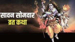 Sawan Somwar katha, Sawan Somwar vrat katha, sawan somvar katha, sawan somvar vrat katha,