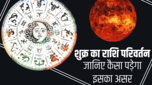 Shukra Rashi Parivartan, Shukra Rashi Parivartan 2021, venus transit 2021, venus transit,