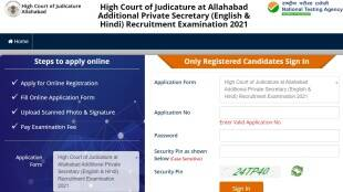 Allahabad High Court Website, www.allahbadhighcourt.in, Allahabad High Court APS Application Website, recruitment.nta.nic.in,