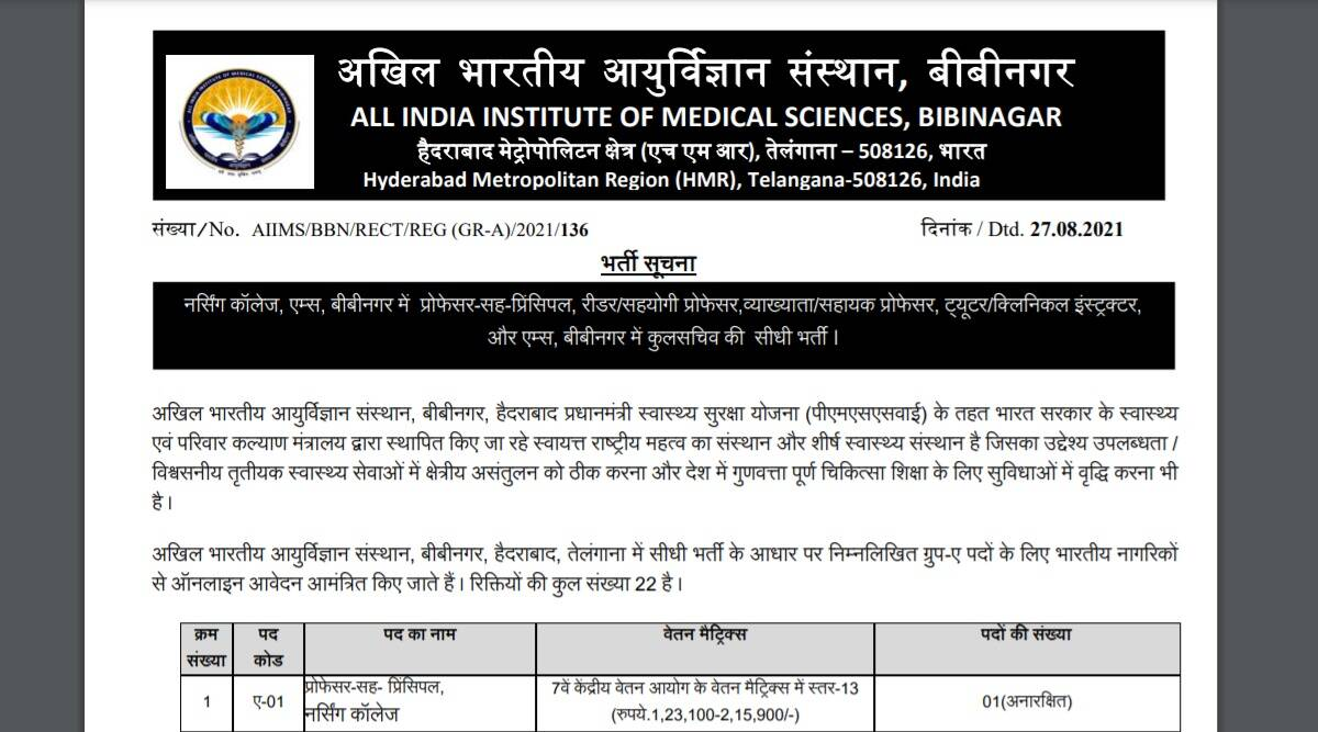 AIIMS Recruitment 2021: Apply online for Assistant Professor and other posts at aiimsbibinagar.edu.in.  Check here for latest updates