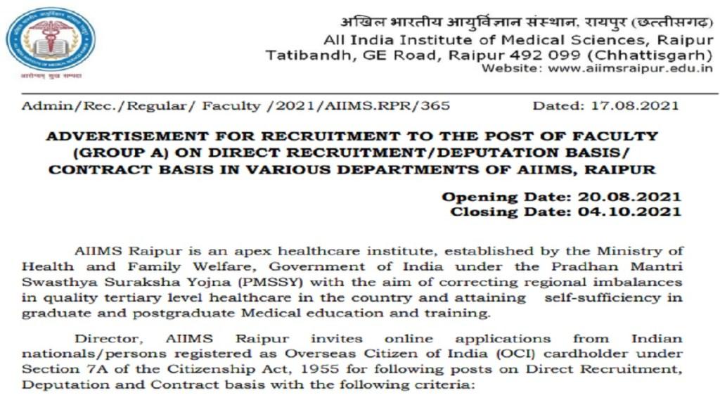 aiims recruitment, aiims recruitment 2021, aiims recruitment delhi 2021, aiims recruitment 2021 staff nurse, aiims recruitment rishikesh, aiims recruitment gorakhpur, aiims recruitment 2020 staff nurse