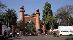 AMU, Aligarh Muslim University
