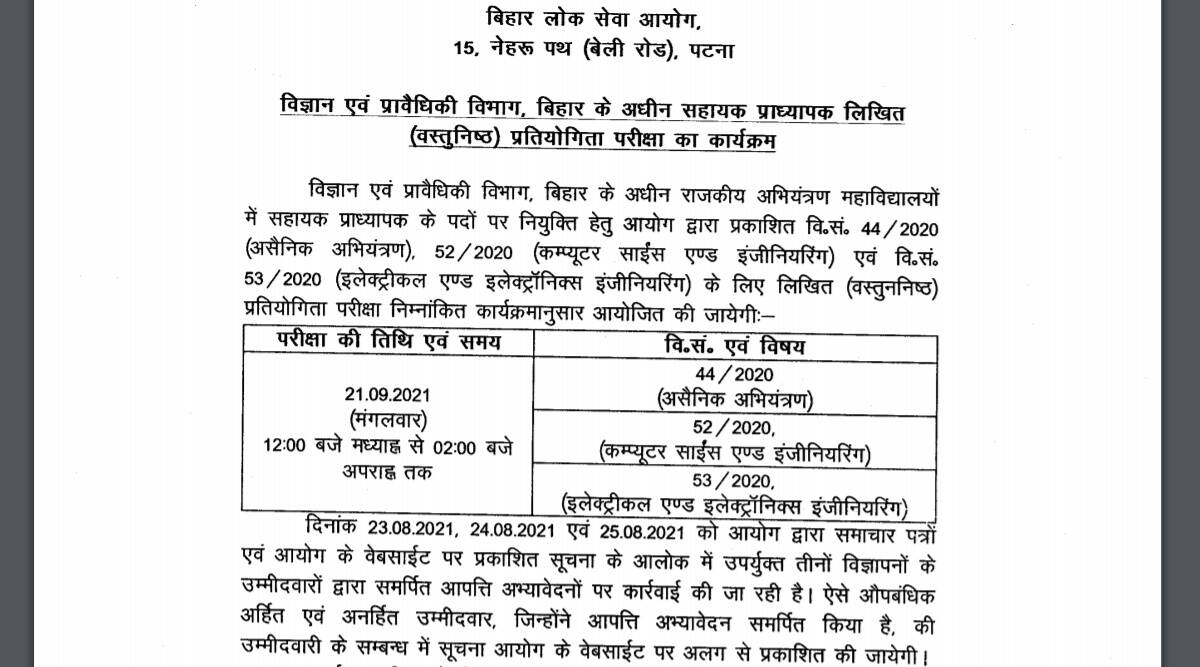BPSC Exam Notice 2021: Schedule released for Assistant Professor Competitive Exam at bpsc.bih.nic.in.  Check here for latest updates